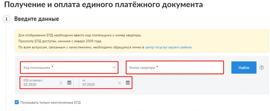 Оплатить счет онлайн