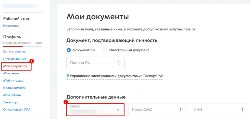 Список документов пользователя